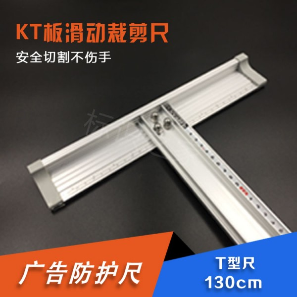 T-type(130CM) advertising protection ruler, beautiful work ruler, anti slip, anti deviation, spray painting, realistic cutting ruler, duralumin alloy ruler