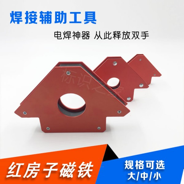 Welding positioner magnet electric welding artifact magnet auxiliary tool holder triangle right angle multi angle powerful magnet