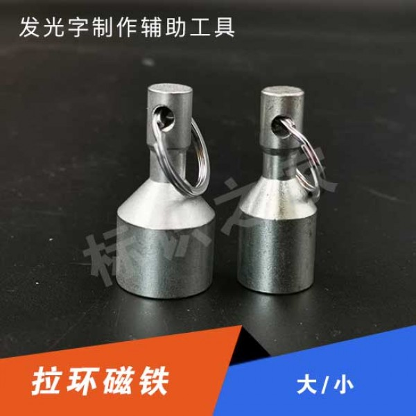 Cylindrical pull ring magnet, borderless auxiliary magnet