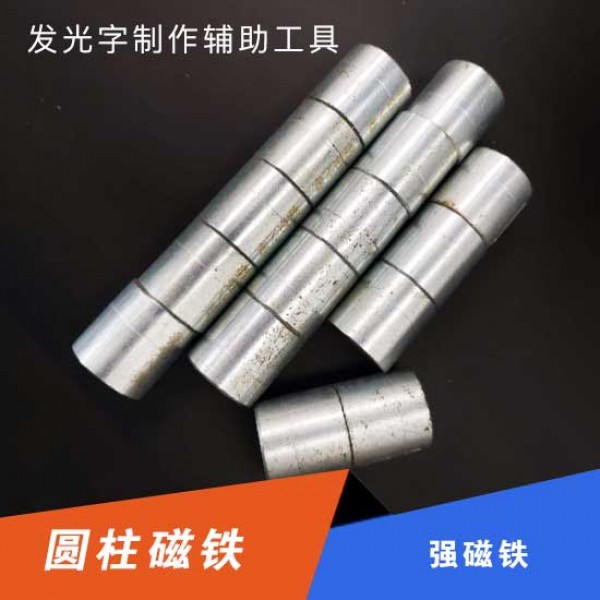 Cylindrical strong magnet non edge word metal luminous word edge bar positioning auxiliary magnet