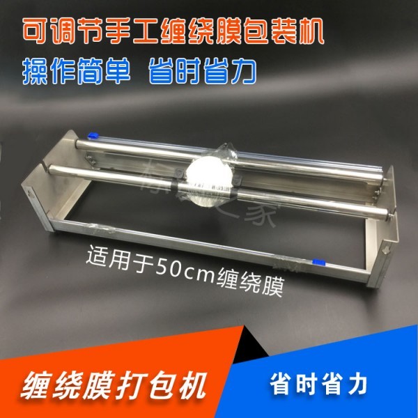56cm wrapping film packer