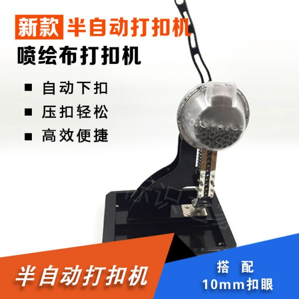 Buttoning machine semi-automatic manual eyelet button printing cloth perforator buttoning machine buttoning machine advertising buttonhole
