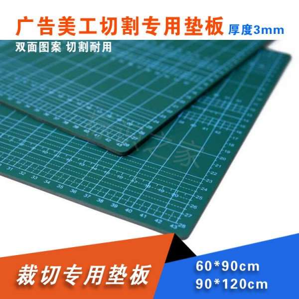 Cutting plate, base plate, large size, manual desktop, cutting plate, student art paper cutting, carving plate, PVC material, can be repeatedly cut, strong and durable
