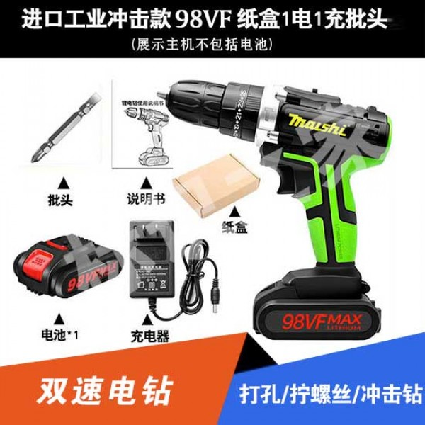 98vf imported impact two speed one electric one lithium charging electric drill electric screwdriver