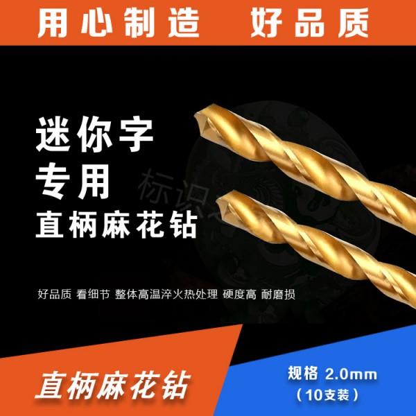 2mm titanium plated high speed steel twist bit electric hand drill straight shank bit acrylic bit