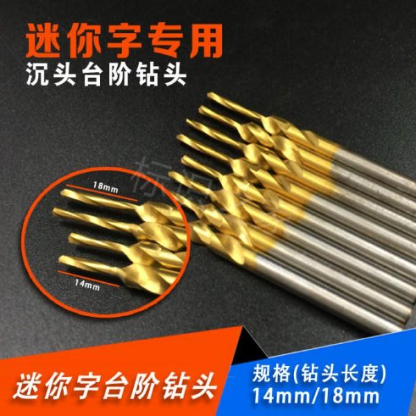 Mini step bit titanium plated bit can drill wood acrylic aluminum