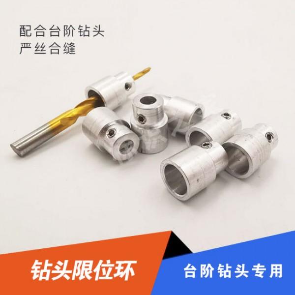 New type of limit ring Mini bit limiter