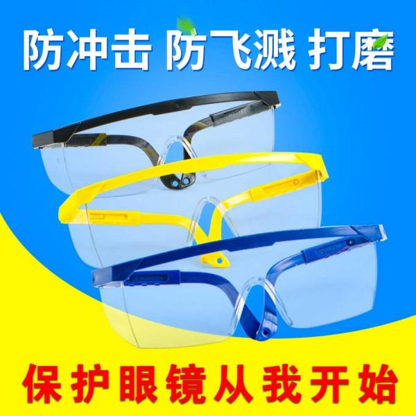 Transparent protective glasses, splash proof glasses, general purpose