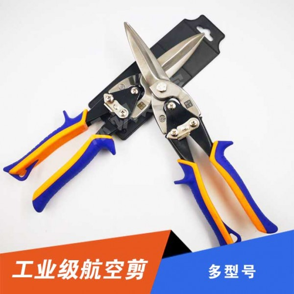 Industrial aviation scissors