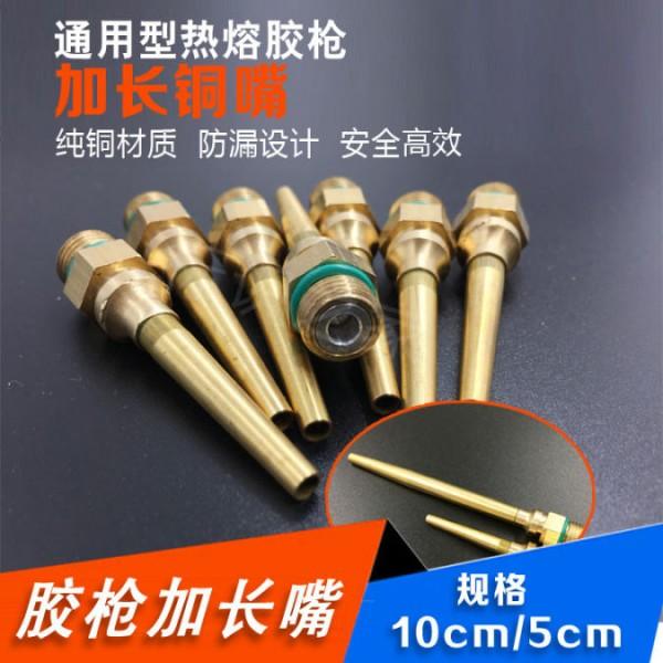 Hot melt glue gun copper nozzle long nozzle glue gun accessories small hole long flat nozzle hot melt gun head glue nozzle hot melt nozzle