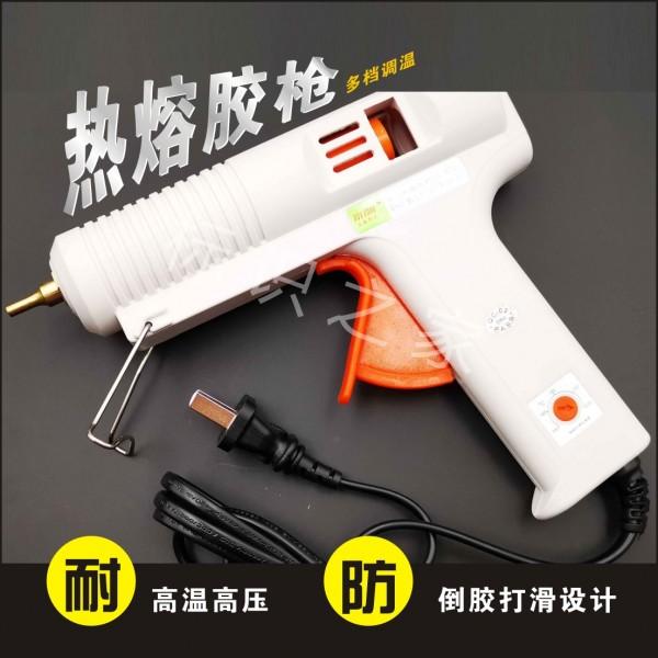 120W temperature regulating hot melt glue gun glue rod hot glue gun