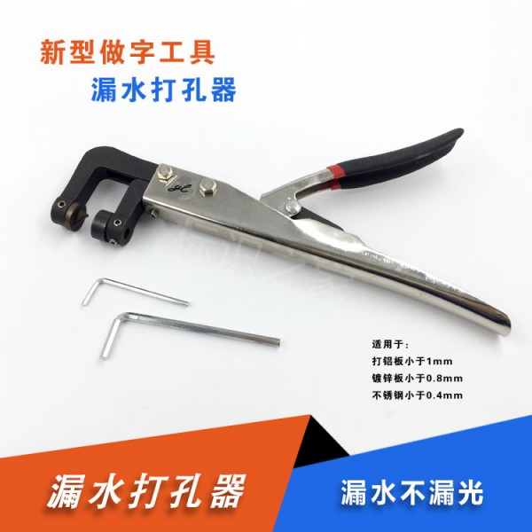 Metal water leakage drilling pliers light-emitting type water leakage drilling pliers