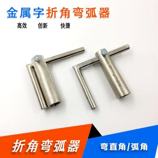 Hand held corner bender metal edge bender manual bender