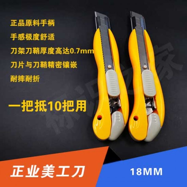 Zhengye 18mm art knife wallpaper knife