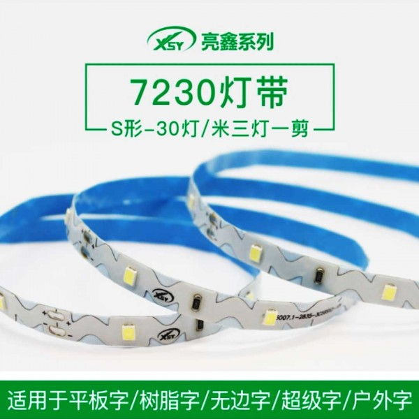 7230t - xinshengyuan - Liangxin series 2835-s-7.1mm-30 lamp / meter - white light - Waterproof