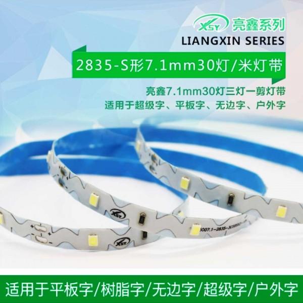 Xinshengyuan Liangxin series 2835-s-7.1mm-30lamp / meter waterproof lamp belt