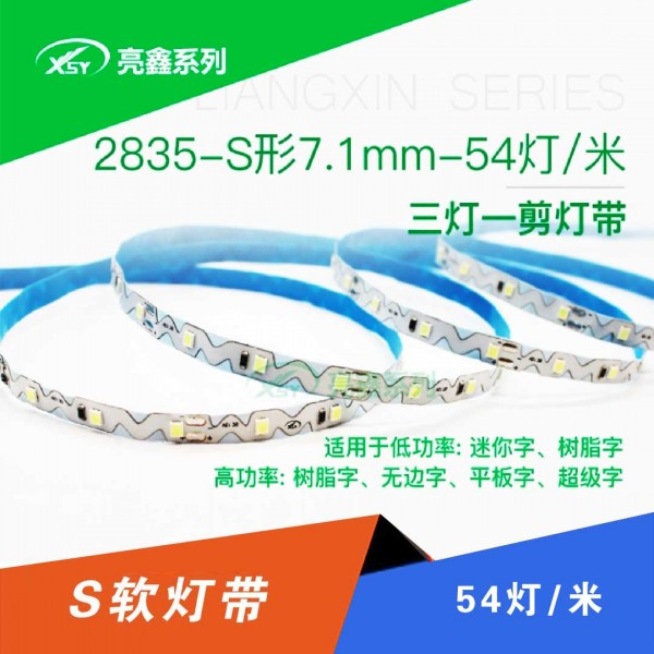 754 xinshengyuan Liangxin series 2835-s type-7.1mm-54 lamp / meter bottom power version waterproof