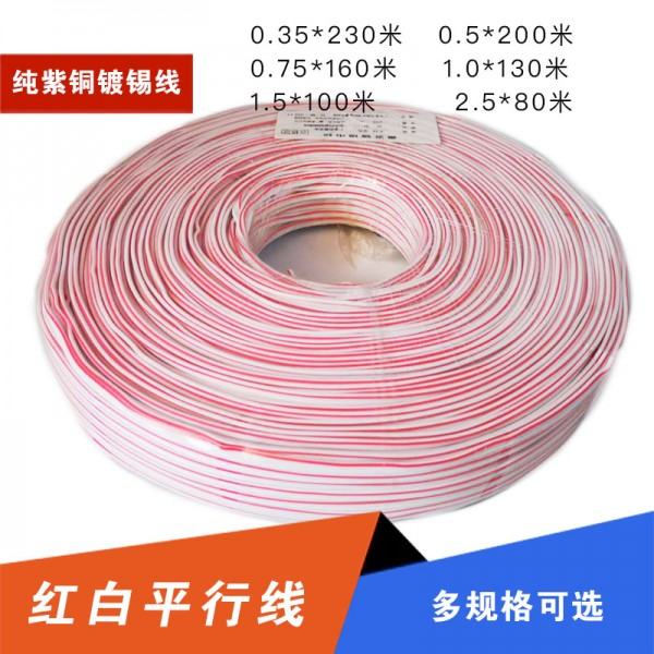 Red white copper tin plating parallel wire