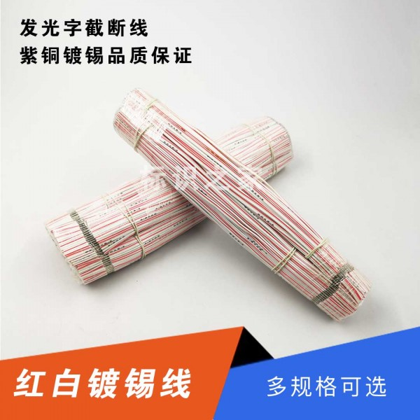 0.5 red copper tinning line black and white line luminous character connecting line