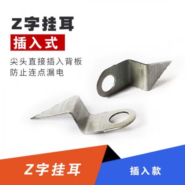 Z type plug-in lug