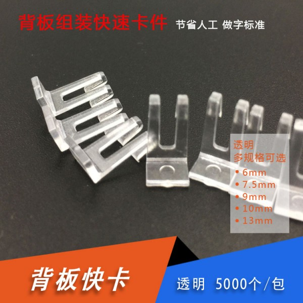 Transparent quick clip non edge type ear plastic nose bracket