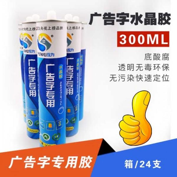 Nail free adhesive