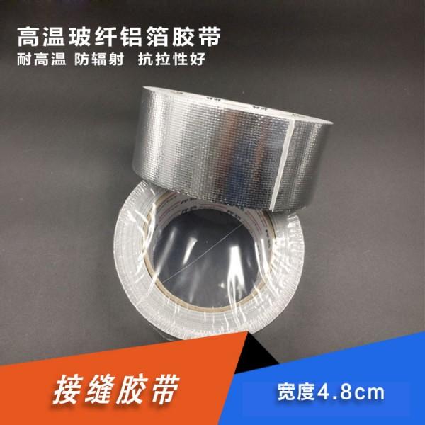 Aluminum tape glass fiber tape5CM*25M