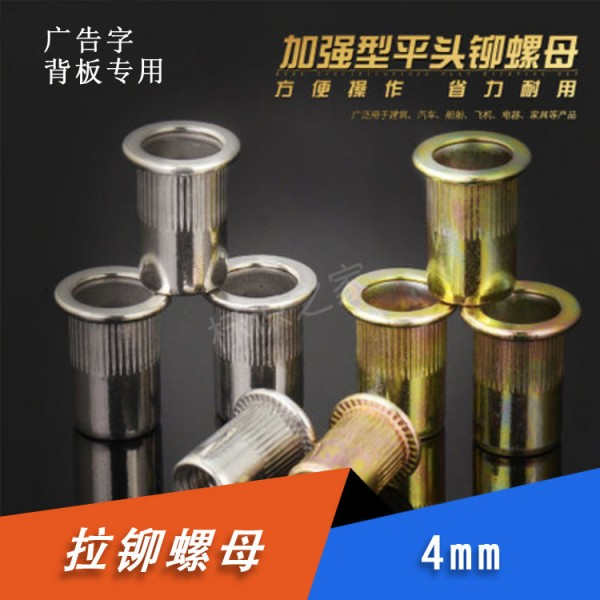 M4 rivet nut color zinc flat head rivet nut