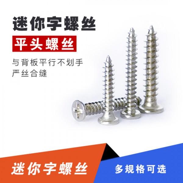 Mini type thin head screw iron hardening 5000 / pack