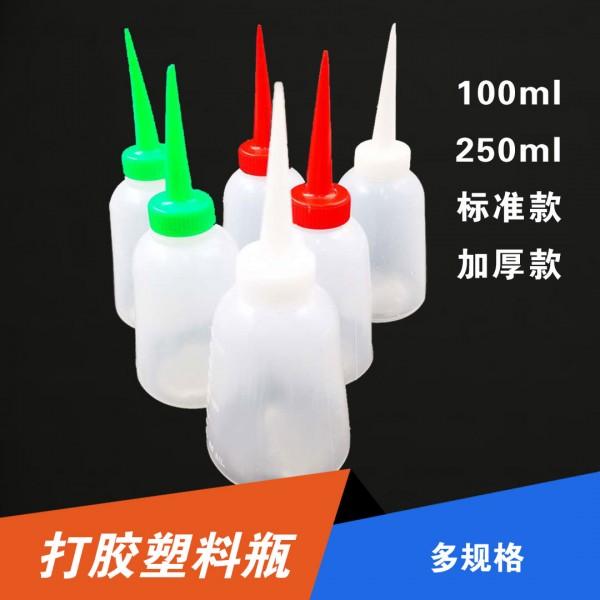 Small plastic bottle 250ml pointed mouth bottle glue packaging bottle point glue plastic packaging empty bottle