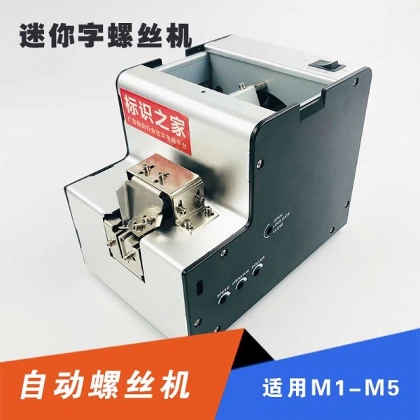 Mini type automatic screw machine